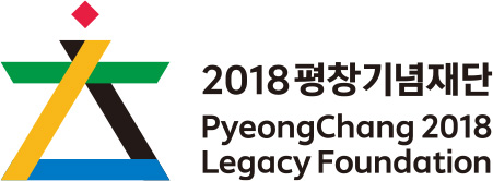 2018평창기념재단 PyeongChang 2018 Lagacy Foundation
